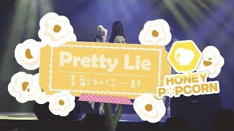 - 蜂蜜爆米花 HONEY POPCORN -《Pretty Lie 喜歡和你一起》Official Music Video