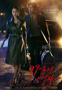 9.9 Billion Woman-KBS2-2019-03