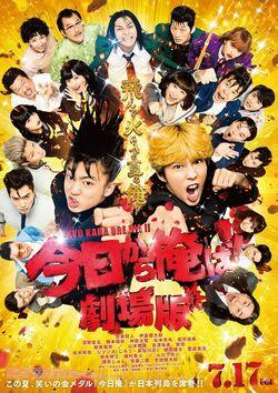 Kyo Kara Ore Wa!! The Movie -13