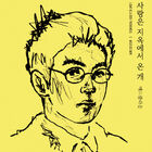 Mad Clown - Love Is A Dog From Hell