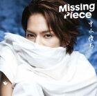 Nakayama Yuma - Missing Piece