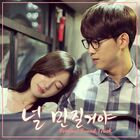 Touching You OST Completo