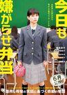 Kyo mo Iyagarase Bento -2