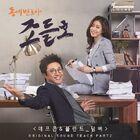 Neighborhood Lawyer Jo Deul Ho OSTPart2