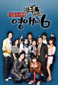 Rude Miss Young-Ae Temporada 6