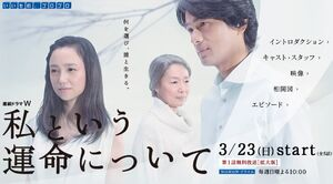 Watashi to Iu Unmei ni TsuiteWOWOW2014