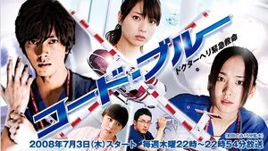 Code Blue FujiTV2008