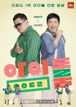 Idol Room-jTBC-2018-03