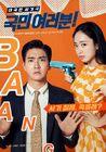 My Fellow Citizens-KBS2-2019-03
