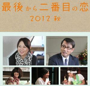 SaigoKaraNibanmeNoKoi2012Aki