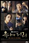 Yoo Na's StreetJTBC2014-10