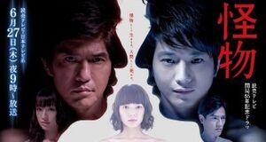 330px-Monster-Keibutsu-TVM-p1 (1)