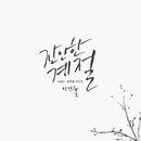 Lee Gun Yul - Cruel Season