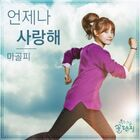 Sweet Home, Sweet Honey OSTPart11