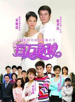 Zhen Ai Zhi Bai Wan Xin Niang