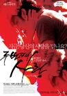 936full-never-forever-poster