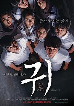 Ghost (2010-Korean Movie)-p1