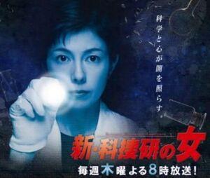 Kasouken no Onna season 2