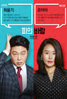My Wife Is Having An Affair-jTBC-2016-13