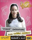 Oum Rak Game Luang-10