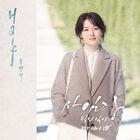 Saimdang, Light's Diary OST Part10