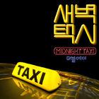 새벽택시 (Midnight Taxi)