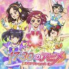 1730 no Anime