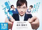 Gibo to Musume no Blues-TBS(2018)-01