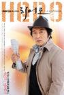 Hero(MBC)200911