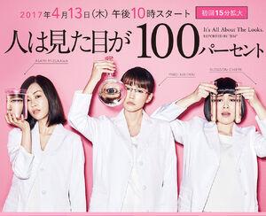 Hito wa Mitame ga 100 Percent FujiTV2017 3
