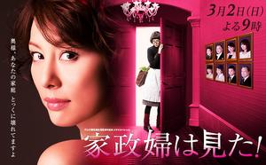 Kaseifu wa Mita!TV Asahi2014