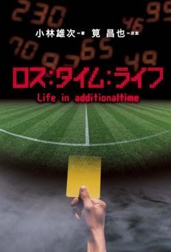 Loss Time Life-Fuji TV-2008-01