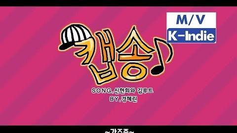 M V 신현희와김루트 (SEENROOT) - Cap Song (캡송)