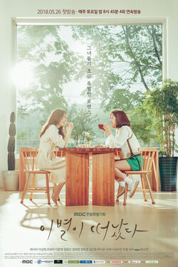 Parting Left-MBC-2018-08