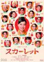Scarlet (NHK)-1