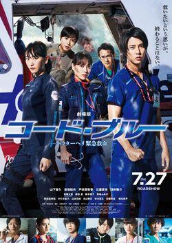 Code Blue (Película)