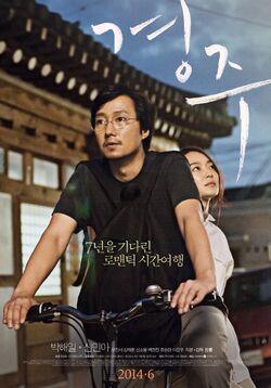 Gyeongju2014-3