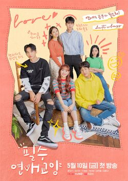 Necessary Dating Education-TVN-2019-01