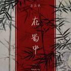 Su Rui Qi - Zai Shu Zhong