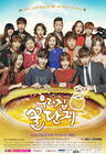 Sweet Home, Sweet HoneyKBS12015-2