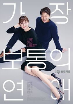 The Most Ordinary Romance-2019-04