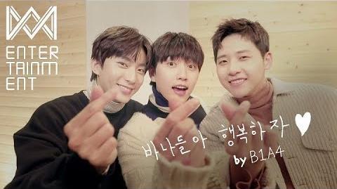 B1A4 반하는 날(MV)