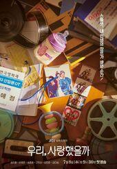 Did We Love-jTBC-2020-08