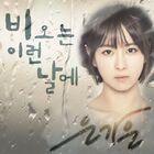 Eun Ga Eun - 비 오는 이런 날에