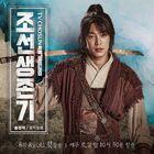 Joseon Survival-CSTV-2019-05