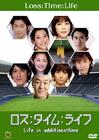 Loss Time Life-Fuji TV-2008-04