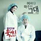 Ms. Temper and Nam Jung Gi OSTPart7