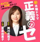 Seigi no Se-NTV-201801