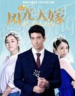 The Perfect Wedding-Anhui TV-201806
