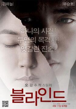 BlindMovie-2011